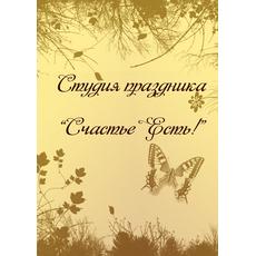 Ведущий Макс Полянский