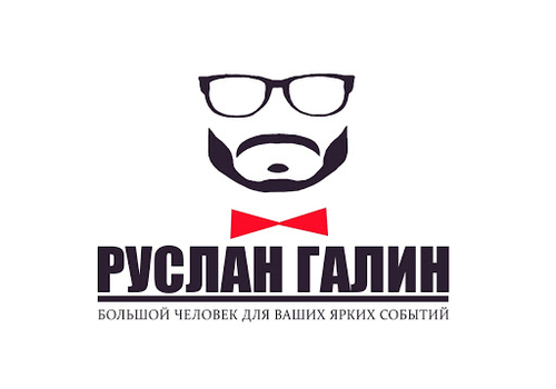 Ведущий Руслан Галин