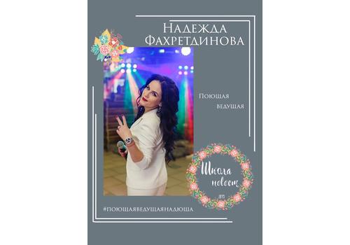 Ведущий Надежда Васильева (Фахретдинова)